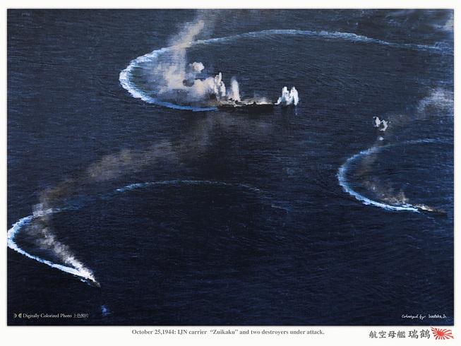 マリアナ沖海戦防戦中(中央)瑞鶴・左右に秋月型駆逐艦6.jpg