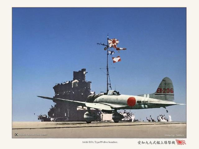 九九式艦上爆撃機を発艦させる瑞鶴7.jpg