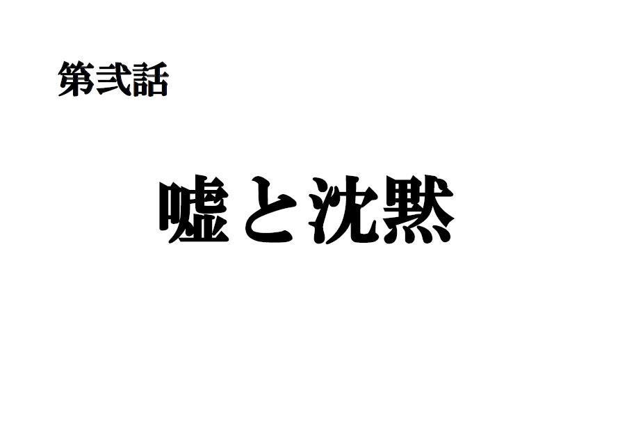 嘘と沈黙.jpg