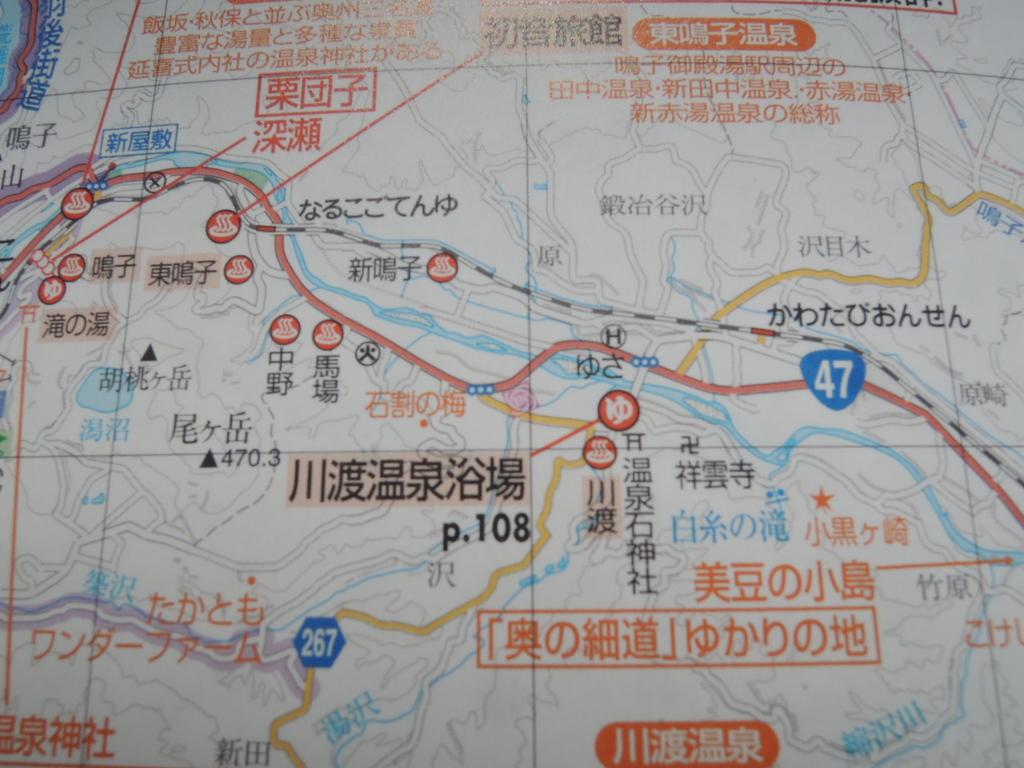 川渡温泉にむかう.JPG